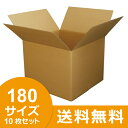 ダンボール (段ボール箱) 180サイズ 10枚セット180 段ボール箱 ダンボール箱 引越し