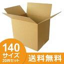 ダンボール (段ボール箱) 140サイズ 20枚セット 引越し・配送用