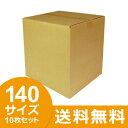 かわいい キューブ型 ダンボール (段ボール) 140サイズ 5枚セット【45×45×45cm】cube型 立方体 段ボール箱
