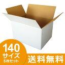 白 ダンボール(白 段ボール)140サイズ 5枚セット 引越し・配送用(白ダンボール・白ダンボール箱・白段ボール)