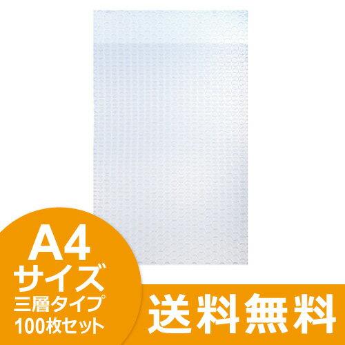プチプチ 袋 A4サイズ 100枚セット【230×320×ベロ50mm】3層(ぷちぷち エアキャップ 梱包・緩衝材)