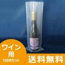プチプチ 袋 ワインボトル用 100枚セット(ぷちぷち エアキャップ 梱包・緩衝材)