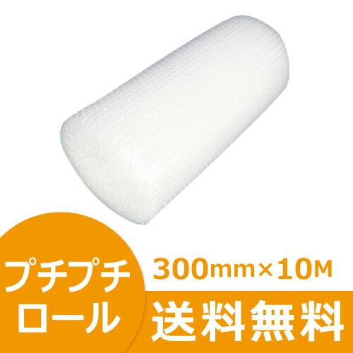 プチプチ ロール(d36)【300mm×10M】 1巻(川上産業製)