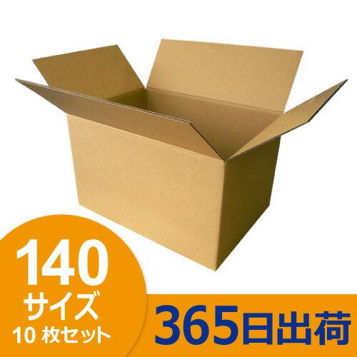 ダンボール (段ボール) 140サイズ 10枚セット【53×38×33cm】ダンボール 段ボール ダンボール箱 段ボール箱 引越し 引っ越し 送料無料