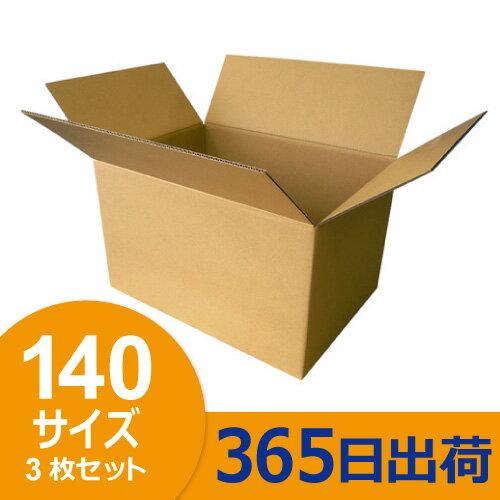 ダンボール (段ボール箱) 140サイズ 3枚セット 【53×38×33cm】ダンボール 段ボール ダンボール箱 段ボール箱 引越し 引っ越し 送料無料