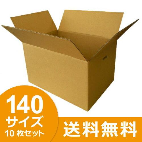 ダンボール (段ボール箱) 140サイズ 10枚セット(切込み取っ手穴付)ダンボール 段ボール ダンボール箱 段ボール箱 引越し 引っ越し 送料無料