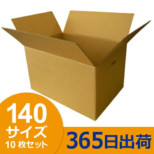 【365日毎日出荷】ダンボール (段ボール箱) 140サイズ(S) 10枚セット(切込み取っ手穴付)引越し(引っ越し)・配送用ダンボール 段ボール ダンボール箱 段ボール箱 宅配箱 BOX 引越し 引っ越し 引越しダンボール ポイント消化 送料無料