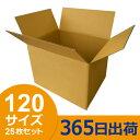 ダンボール (段ボール) 120サイズ 25枚セット 引越し(引っ越し)・配送用 日本製