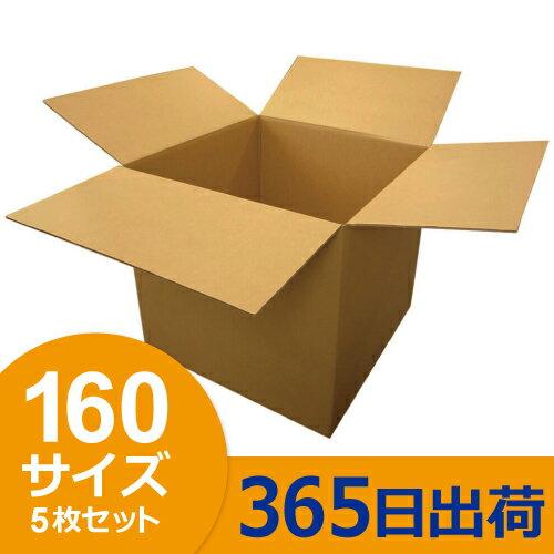ダンボール (段ボール) 宅配便160サイズ 5枚セット 正方形 ダンボール 段ボール ダンボール箱 段ボール箱 引越し 引っ越し 送料無料