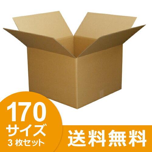 ダンボール (段ボール) 宅配便170サイズ3枚セット K6(160G)ダンボール 段ボール ダンボール箱 段ボール箱 引越し 引っ越し 送料無料