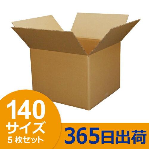 ダンボール(段ボール箱)140サイズ 5枚セット【50×50×37cm】 ダンボール 段ボール ダンボール箱 段ボール箱 引越し 引っ越し 送料無料