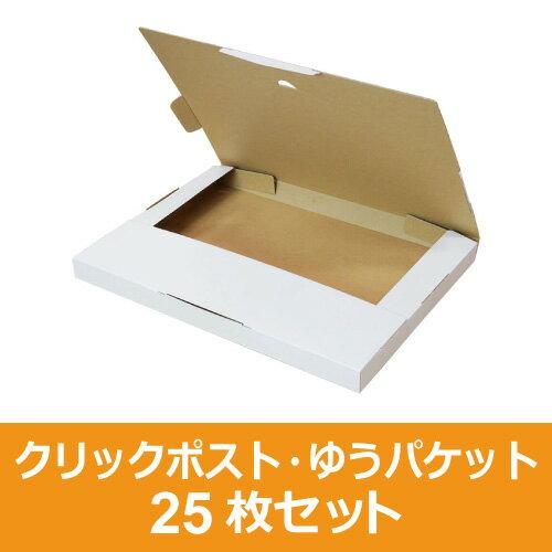 クリックポスト・ゆうパケット用ダンボール箱 (310×227×23mm)25枚セット