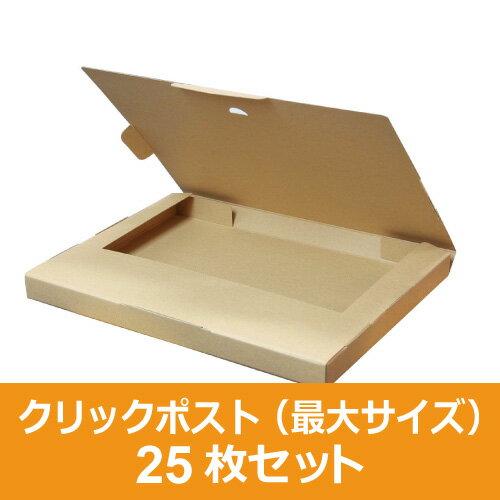 クリックポスト用ダンボール箱(最大サイズ) (335×245×28mm)25枚セット