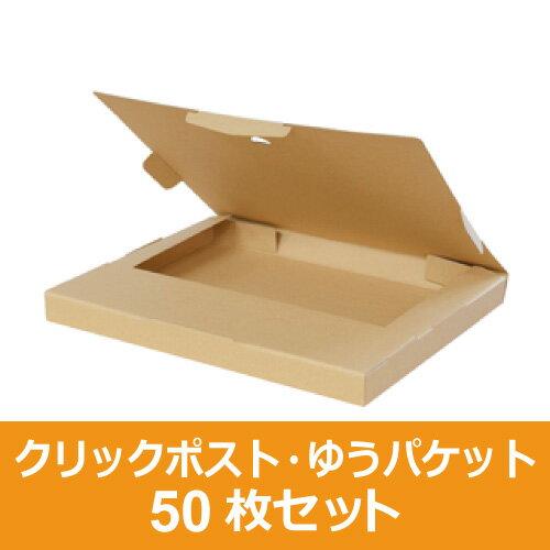クリックポスト・ゆうパケット用ダンボール箱(320×240×28mm)50枚セット