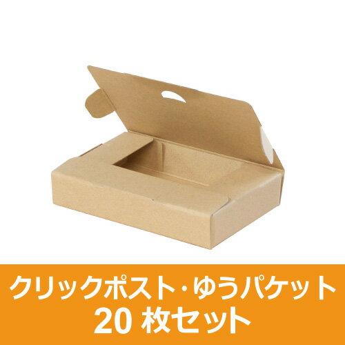 クリックポスト・ゆうパケット用ダンボール箱(最小サイズ) (142×92×28mm)20枚セット (ダンボール クリックポスト アクセサリー梱包箱 小物)