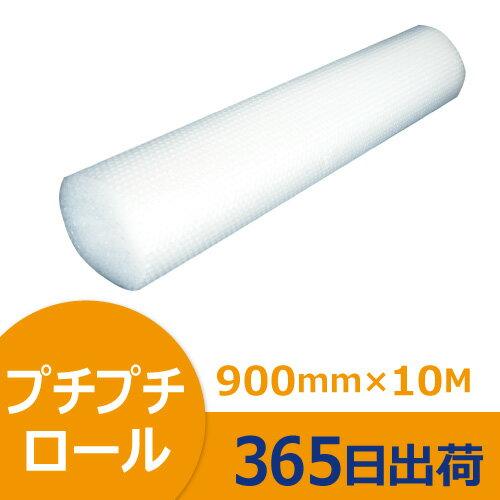 プチプチ ロール(d36)【900mm×10M】 1巻(川上産業製)