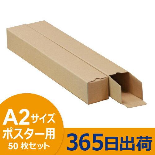 ポスター用ダンボール箱 [A2用 50枚セット (60×60×445mm)