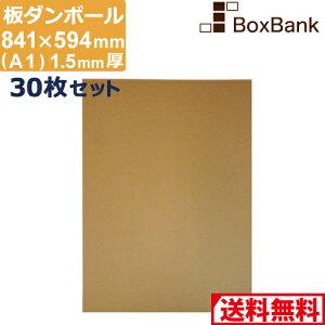 ダンボール 板 工作 用 a1 (841×594mm) 1.5mm 厚 30枚 セット 段ボール 板ダンボール 板段ボール ダンボール板 シート 看板 台紙 ボード