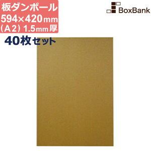ダンボール 板 工作 用 a2 (594×420mm) 1.5mm 厚 40枚 セット 段ボール 板ダンボール 板段ボール ダンボール板 シート 看板 台紙 ボード