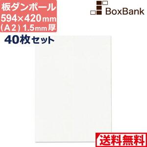 ダンボール 板 工作 用 白 色 a2 (594×420mm) 1.5mm 厚 40枚 セット 段ボール 板ダンボール 板段ボール ダンボール板 シート 看板 台紙 ボード