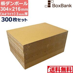 ダンボール 板 工作 a4 ワイド (304×216mm) 3mm 厚 300枚 セット 段ボール 板ダンボール 板段ボール ダンボール板 シート 看板 台紙 ボード