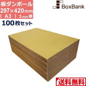 ダンボール 板 工作 a3 サイズ (297×420mm) 3mm 厚 100枚 セット 段ボール 板ダンボール 板段ボール ダンボール板 シート 看板 台紙 ボード