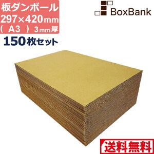 ダンボール 板 工作 a3 サイズ (297×420mm) 3mm 厚 150枚 セット 段ボール 板ダンボール 板段ボール ダンボール板 シート 看板 台紙 ボード