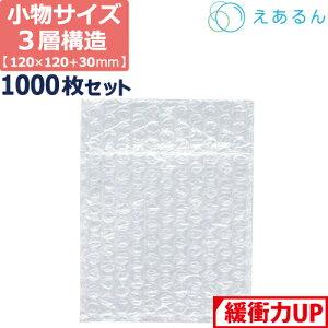 【法人限定販売】 エアキャップ 平袋 梱包 えあるん 3層 小物入れサイズ (120×120+30mm) 1000枚 セット プチプチ 袋 エアキャップ袋 プチプチ袋 ぷちぷち 三層 引越し 引っ越し シート 緩衝 包装