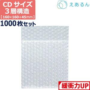 【法人限定販売】 エアキャップ 平袋 梱包 えあるん 3層 CDサイズ (160×160+45mm) 1000枚 セット プチプチ 袋 エアキャップ袋 プチプチ袋 ぷちぷち 三層 引越し 引っ越し シート 緩衝 包装 材