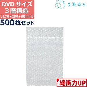 【法人限定販売】 エアキャップ 平袋 梱包 えあるん 3層 A5 DVDサイズ (170×230+50mm) 500枚 セット プチプチ 袋 エアキャップ袋 プチプチ袋 ぷちぷち 三層 引越し 引っ越し シート 緩衝 包装 材