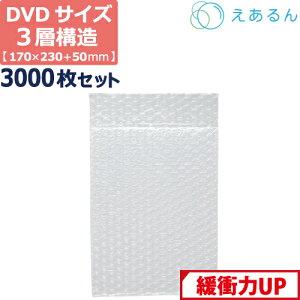 【法人限定販売】 エアキャップ 平袋 梱包 えあるん 3層 A5 DVDサイズ (170×230+50mm) 3000枚 セット プチプチ 袋 エアキャップ袋 プチプチ袋 ぷちぷち 三層 引越し 引っ越し シート 緩衝 包装 材