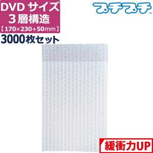 【法人限定販売】 プチプチ 袋 エアキャップ 梱包 3層 A5 DVD サイズ (170×230+50mm) 3000枚 セット 平袋 プチプチ袋 エアキャップ袋 ぷちぷち 三層 エアパッキン エア-キャップ 緩衝 包装 材