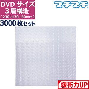 【法人限定販売】 プチプチ 袋 エアキャップ 梱包 3層品 A5 DVDサイズ 横型 (230×170+50mm) 3000枚セット ぷちぷち 引越し 引っ越し シート 緩衝 包装 材