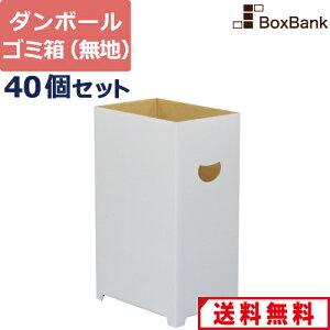 ダンボール ゴミ箱 45リットル 白(345×230×545mm) 40個 セット 段ボール ごみ箱 ダストボックス ダンボール箱 段ボール箱 使い捨て 屋外 家庭 おしゃれ かわいい 分別 キッチン スリム 45l 袋 ダ
