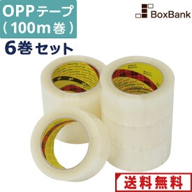 【あす楽】 OPPテープ (3M/スリーエム) 梱包 引っ越し 引越し用【48mm×100m】6巻セット 宅配 荷造り 透明 強力 粘着 ダンボール 段ボール オーピーピー OPP opp 毎日出荷