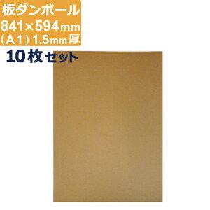 ダンボール 板 工作 用 a1 (841×594mm) 1.5mm 厚 10枚 セット 段ボール 板ダンボール 板段ボール ダンボール板 シート 看板 台紙 ボード 毎日出荷