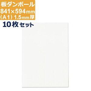 ダンボール 板 工作 用 白 色 a1 (841×594mm) 1.5mm 厚 10枚 セット 段ボール 板ダンボール 板段ボール ダンボール板 シート 看板 台紙 ボード 毎日出荷