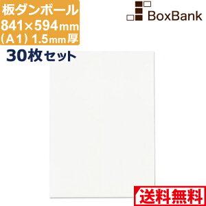ダンボール 板 工作 用 白 色 a1 (841×594mm) 1.5mm 厚 30枚 セット 段ボール 板ダンボール 板段ボール ダンボール板 ダンボール シート ダンボールシート 看板 台紙 ボード