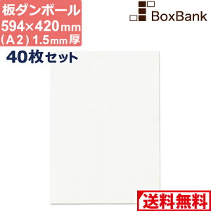 ダンボール 板 工作 用 白 色 a2 (594×420mm) 1.5mm 厚 40枚 セット 段ボール 板ダンボール 板段ボール ダンボール板 ダンボール シート ダンボールシート 看板 台紙 ボード
