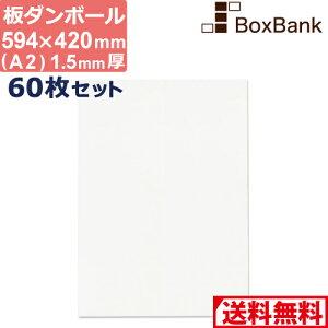 ダンボール 板 工作 用 白 色 a2 (594×420mm) 1.5mm 厚 60枚 セット 段ボール 板ダンボール 板段ボール ダンボール板 ダンボール シート ダンボールシート 看板 台紙 ボード