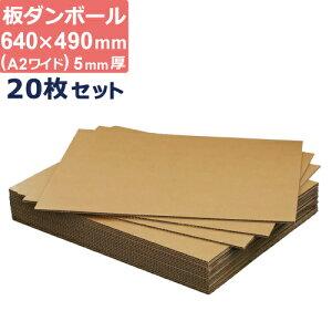 ダンボール 板 工作 a2 ワイドサイズ 640×490mm 5mm 厚 20枚 セット 段ボール 板ダンボール 板段ボール ダンボール板 シート 看板 台紙 ボード 毎日出荷
