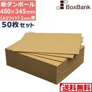 ダンボール 板 工作 a3 ワイドサイズ 450×345mm 3mm 厚 50枚 セット 段ボール 板ダンボール 板段ボール ダンボール板 シート 看板 台紙 ボード 毎日出荷