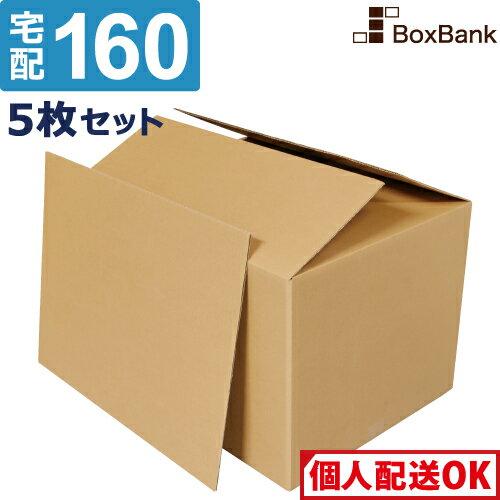 ダンボール(段ボール) 160サイズ 5枚セット (2つ折り配送)引っ越し・配送用(強度K6・中芯160g!)ダンボール 段ボール ダンボール箱 段ボール箱 引越し 引っ越し 送料無料