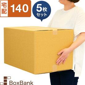 ダンボール 段ボール 140サイズ (53×38×33cm) 5枚 セット 引越し 引っ越し みかん箱 ダンボール箱 段ボール箱 収納 梱包 強化 宅配 140 EMS 宅配用 毎日出荷