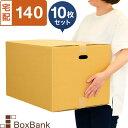 ダンボール (段ボール箱) 140サイズ 10枚セット(切込み取っ手穴付)ダンボール 段ボール ダンボール箱 段ボール箱 引…