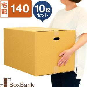 ダンボール 段ボール 140サイズ 取っ手穴付 (53×38×33cm) 10枚 セット 引越し 引っ越し みかん箱 ダンボール箱 段ボール箱 収納 梱包 強化 宅配 140 EMS 宅配用 毎日出荷