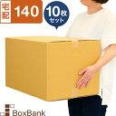 【あす楽】ダンボール箱 宅配140サイズ (外寸53×38×33cm) 10枚セット FD04-0010