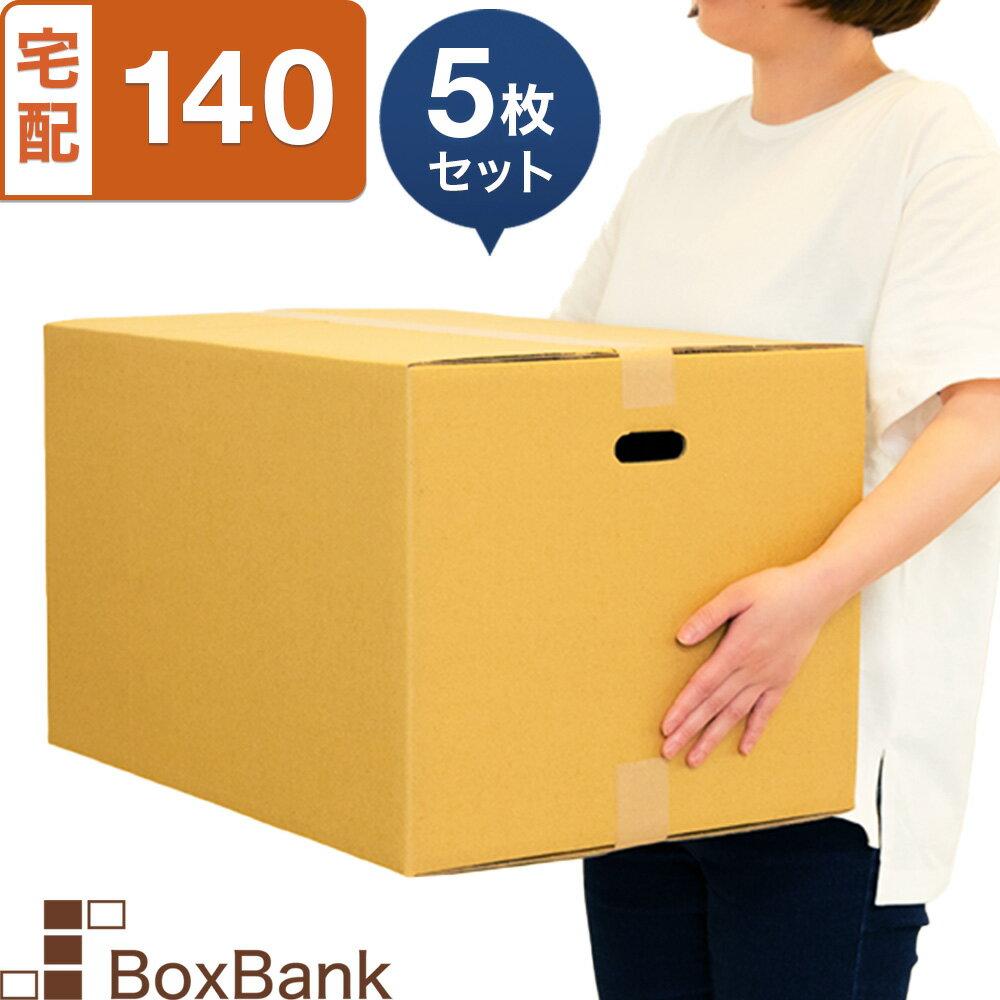 ダンボール (段ボール箱) 140サイズ 5枚セット 取っ手穴付き 引越し(引っ越し)ダンボール 段ボール ダンボール箱 段ボール箱 引越し 引っ越し 送料無料