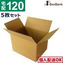 【毎日出荷】ダンボール (段ボール) 120サイズ 5枚セット ダンボール 段ボール ダンボール箱 段ボール箱 引越し 引っ…