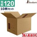 ダンボール (段ボール箱) 120サイズ 10枚セット(記入欄付き) ダンボール 段ボール ダンボール箱 段ボール箱 引越し …
